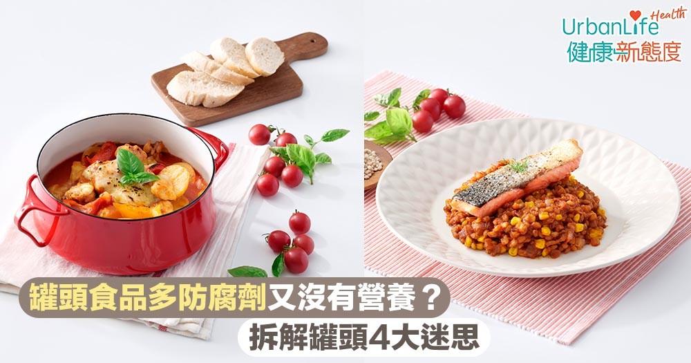 【罐頭】罐頭食品多防腐劑又沒有營養?拆解罐頭4大迷思