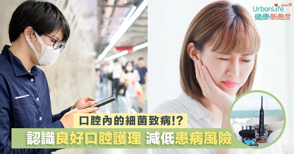 【新型肺炎】病從口入 保護第一道防線 建立良好的口腔清潔習慣
