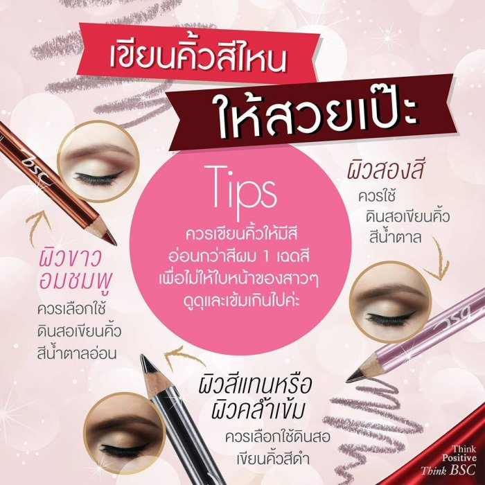 bsc eyebrow pencil