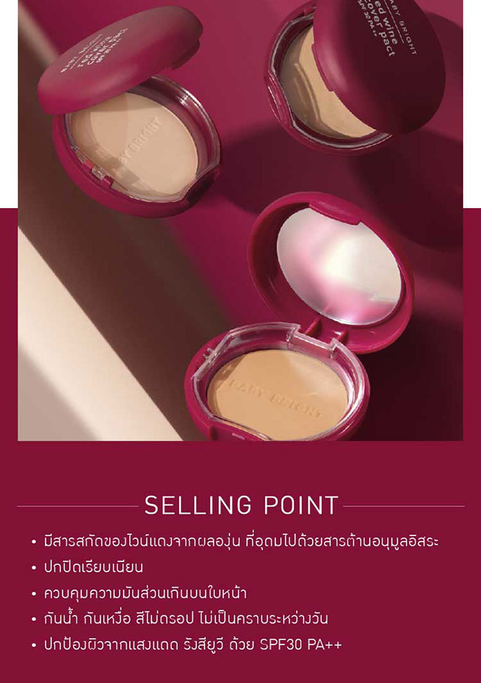 Baby Bright Red Wine Cover Pact SPF30/PA++
