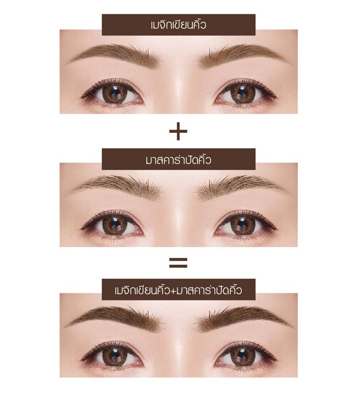 Browit By Nongchat Brow Salon Liquid and Cara