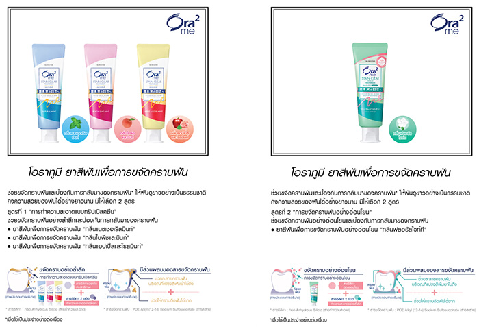 Ora2 Me Stain Clear Toothpaste