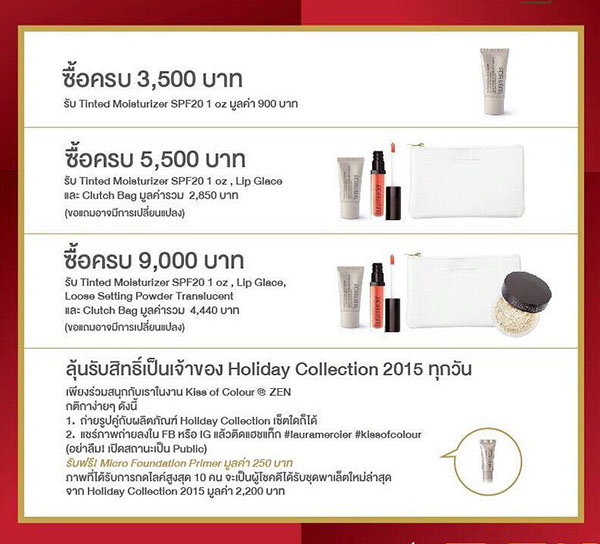 promotion laura mercier