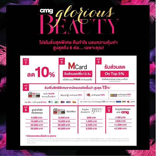cmg glorious beauty promotion