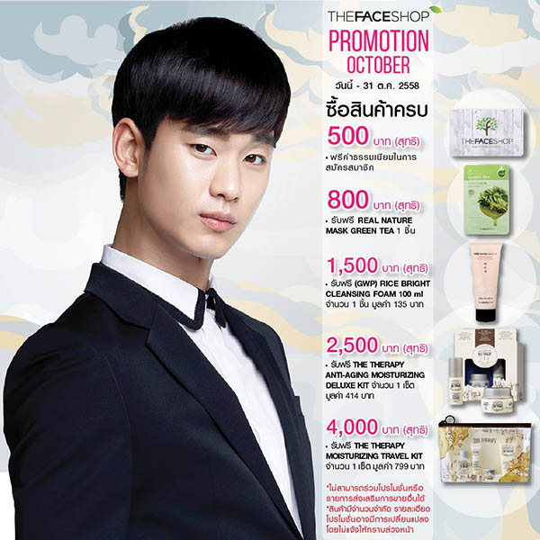 promotion the face shop