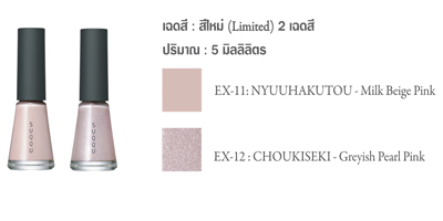 SUQQU Nail Color R