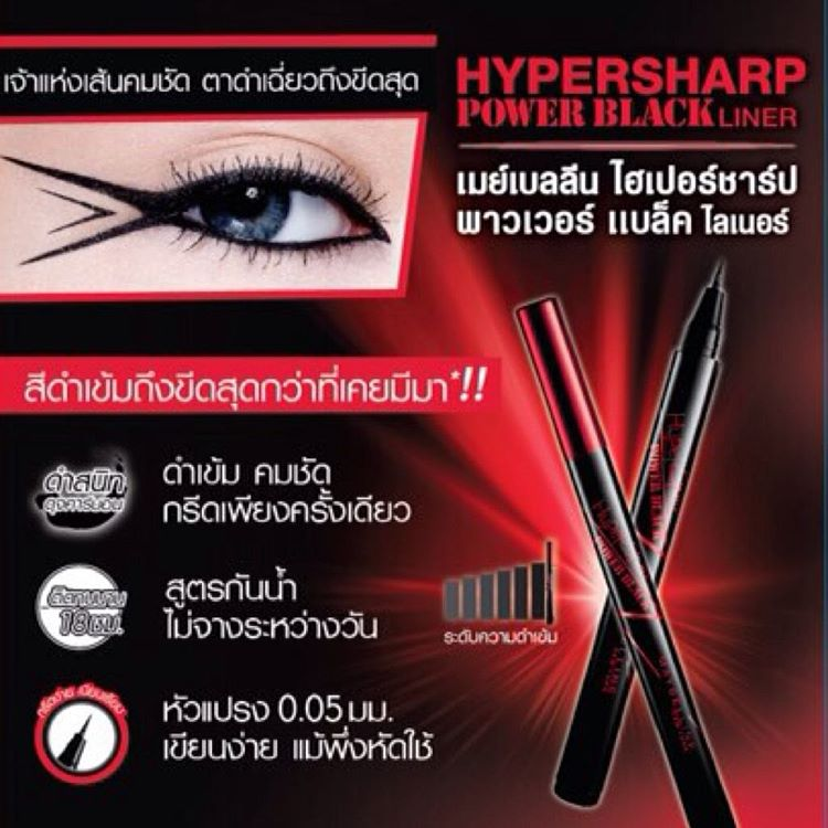 maybelline hypersharp