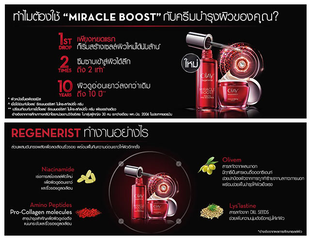 olay regenerist miracle boostpre essence