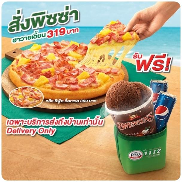 The Pizza Company โทร. 1112