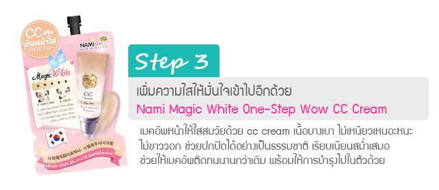 Nami Magic White One Step Wow CC Cream