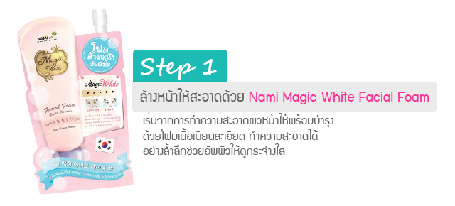 Nami Magic White Facial Foam