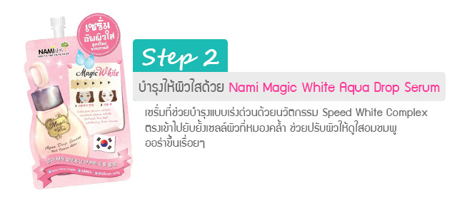 Nami Magic White Aqua Drop Serum