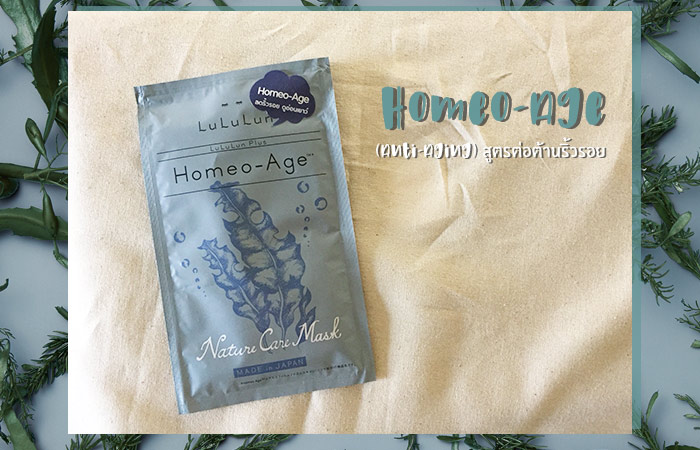 LuLuLun Face Mask Plus สูตร Homeo-Age