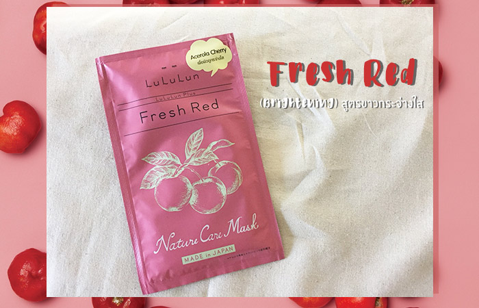 LuLuLun Face Mask Plus สูตร Fresh Red