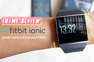 [Cosme*Review] Fitbit ionic นาฬิกา Smart Watch ตัวแรกของ Fitbit