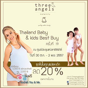 Three angels maternity & kids Promotion พิเศษ ที่งาน Thailand Baby & Kids Best buy เท่านั้น