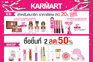 "KARMARTS Promotion ""END OF YEAR SALE 2015"""