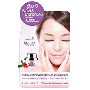 Beauty Secret White Massage & Mask Serum