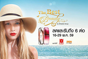 The Best of Beauty by Shiseido group
