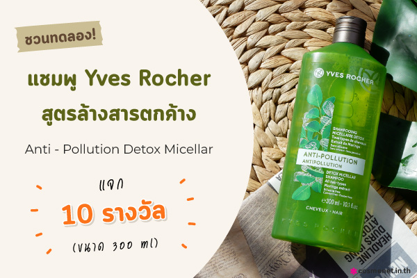 กิจกรรม :: ชวน Beauty Tester ทดลองใช้แชมพู Yves Rocher Anti - Pollution Detox Micellar Shampoo จำนวน 10 รางวัล
