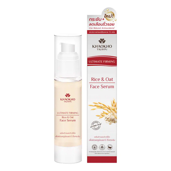 Rice & Oat Face Serum