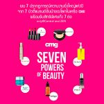 CMG SEVEN POWERS OF BEAUTY