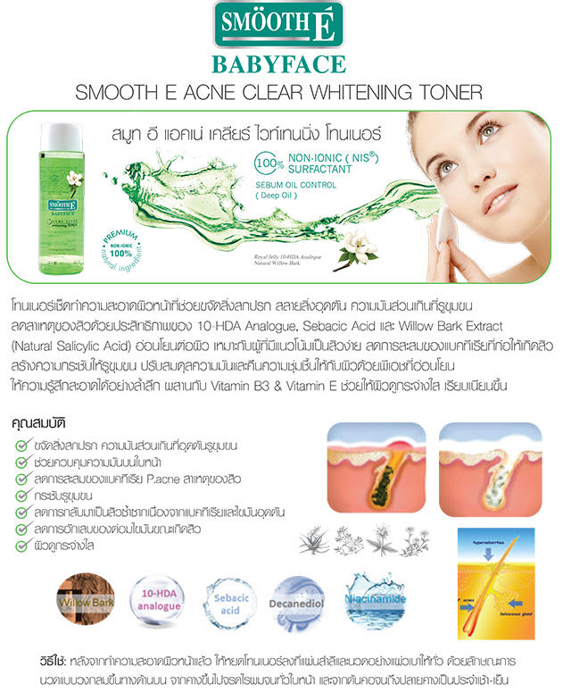 SMOOTH-E-ACNE-CLEAR-WHITENING-TONER.jpg