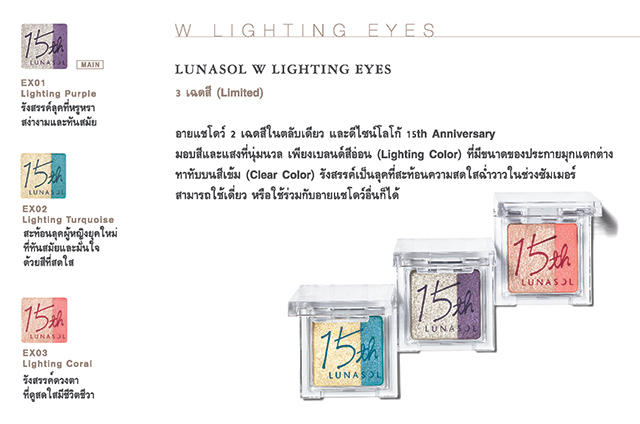 Kanebo-LUNASOL-W-Lighting-Eyes.jpg