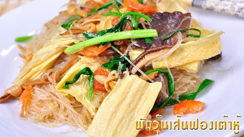 Fried cellophane noodle