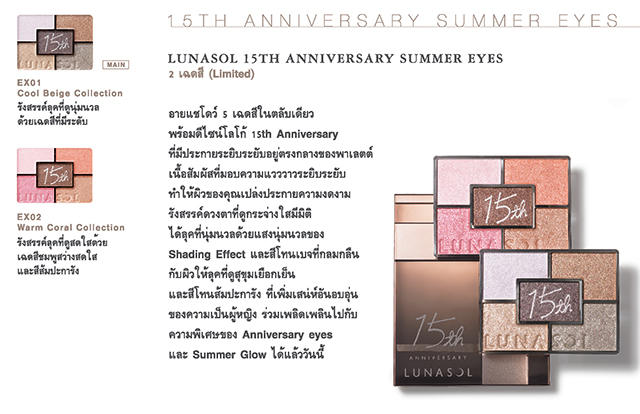 Kanebo-LUNASOL-15th-Anniversary-Summer-Eyes.jpg