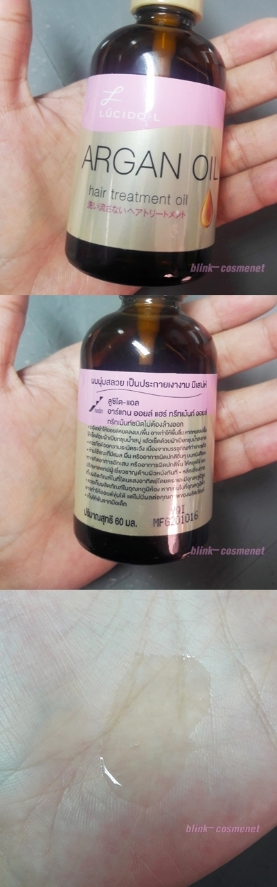 Argan Oil Hair Treatment Oil