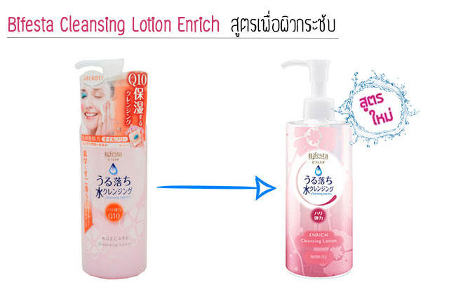 bifesta cleansing lotion enrich