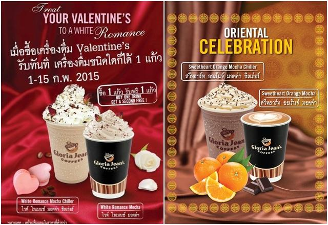 Gloria Jean's Coffee valntine promotion