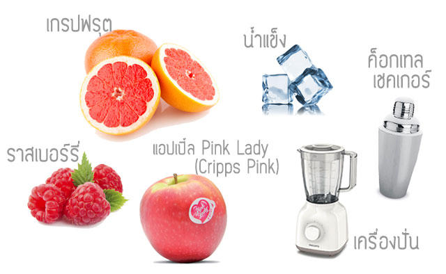 pink lady ingredient