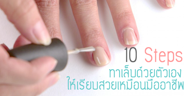 easy apply nail color