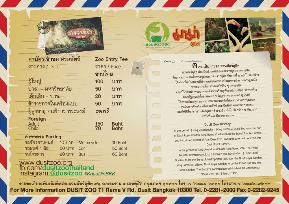 Dusit Zoo ticket price