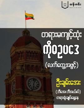 တရားမက်င့္ထံုးကုိဓဥပေဒ - ဦးခ်မ္းေအး(ဘီေအ၊ဘီအယ္လ္)