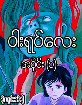 ဝါးရုပ္ကေလး-၁ - Cartoon