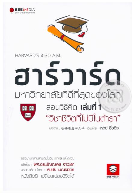"""ฮาร์วาร์ด มหาวิทยาลัยที่ดีที่สุดในโลก สอนวิธีคิด เล่มที่ 1 - """"วิชาชีวิตที่ไม่มีในตำรา"""" Picture"""