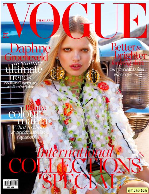 นิตยสาร Vogue Thailand March 2016 (PDF) Picture