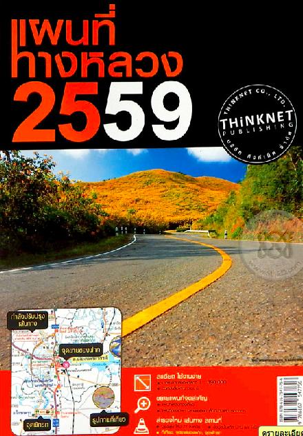 แผนที่ทางหลวงประเทศไทย 2559 Picture