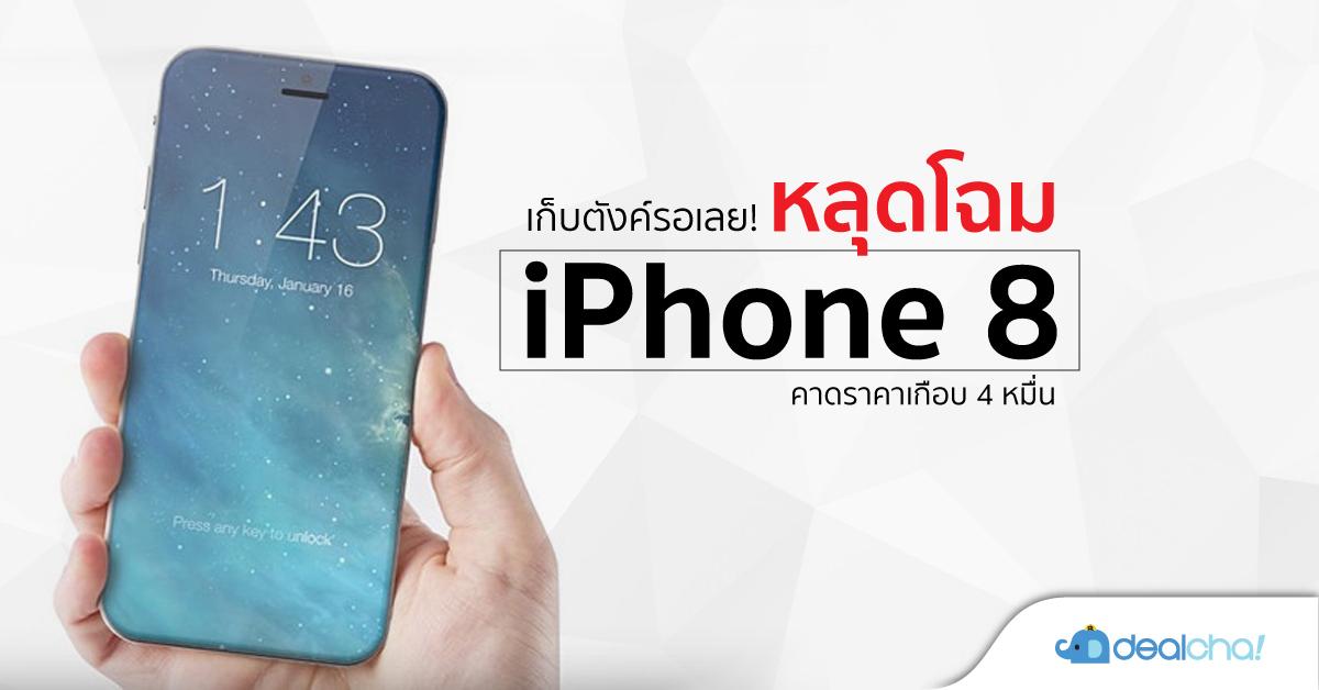 fb-iphone8