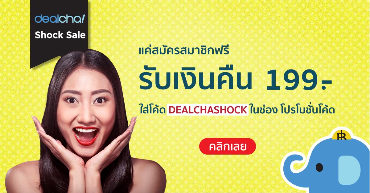 dealcha-shock-sale199-1