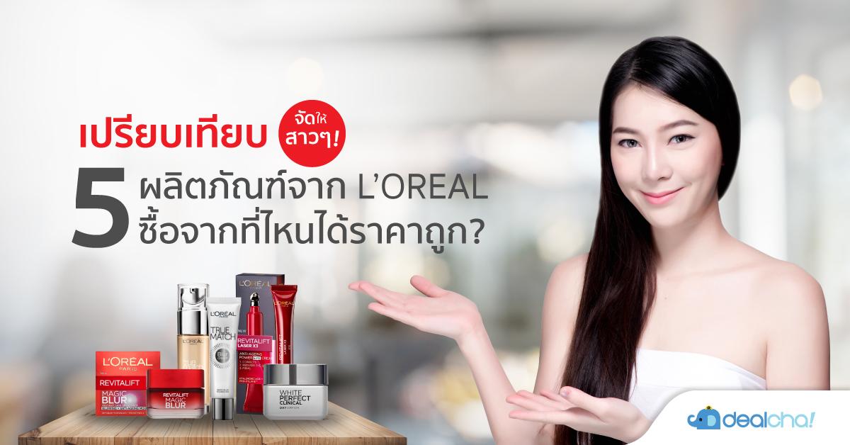 002-dealcha-fb-loreal2