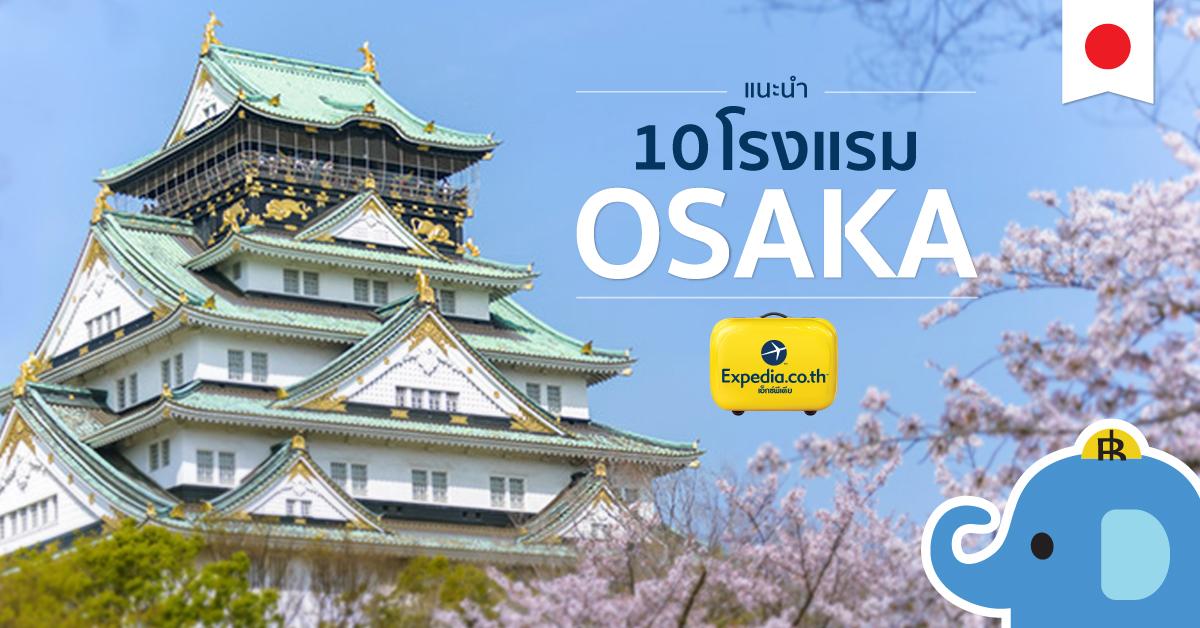 แนะนำ 10 โรงแรม โอซาก้า ยอดนิยมจาก Expedia (มีแบบเรียวกังด้วย)