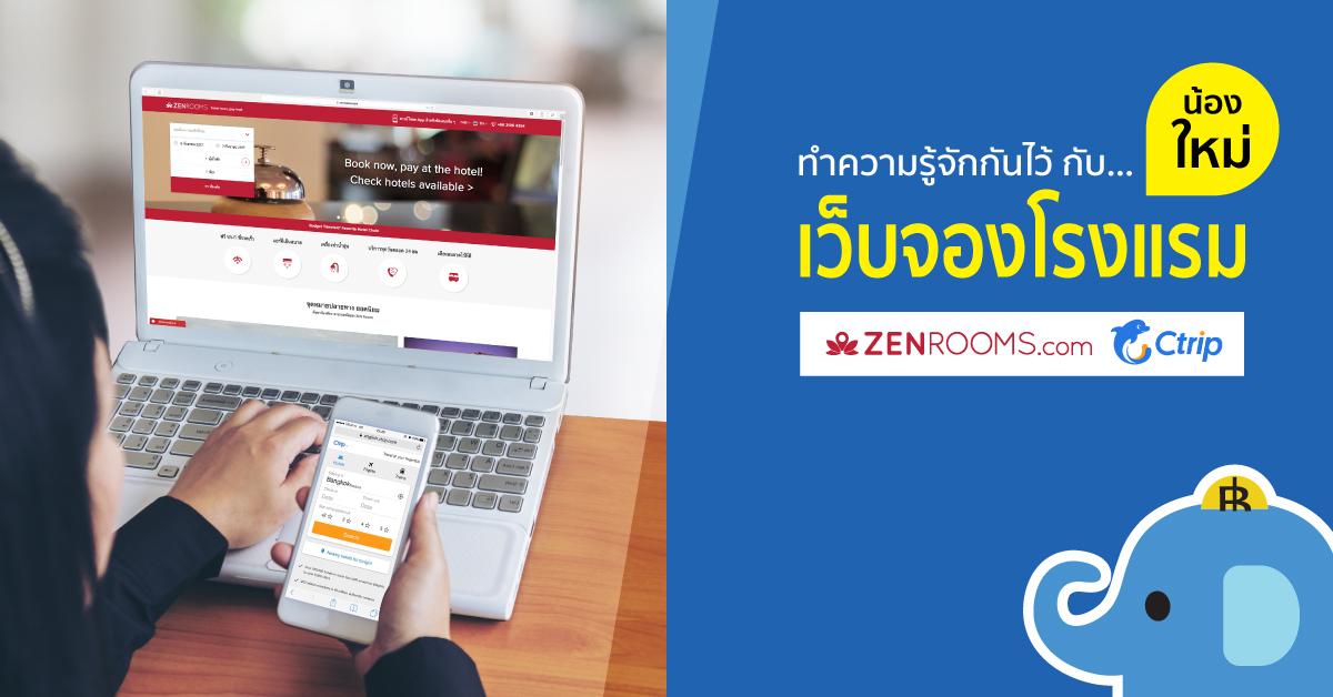 ทำความรู้จักกันไว้ กับ เว็บจองโรงแรม น้องใหม่อย่าง ZEN Rooms และ Ctrip