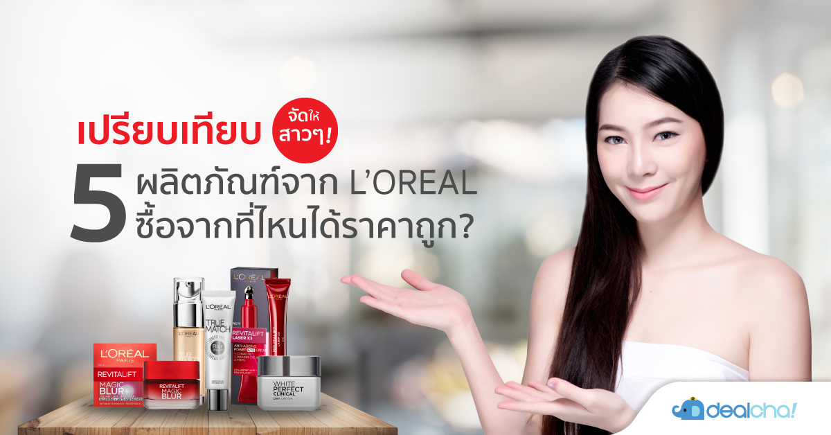 002-dealcha-fb-loreal2