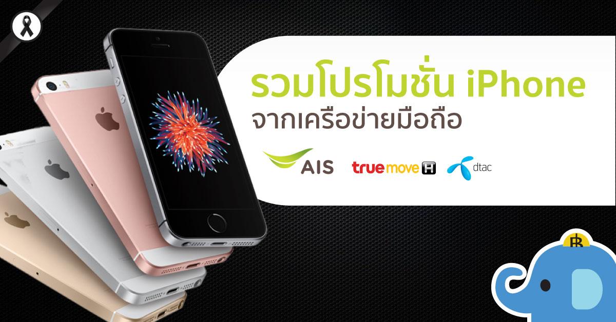 มาดู โปรโมชั่น iPhone จากเครือข่ายมือถือ ก่อน iPhone X จะวางขาย