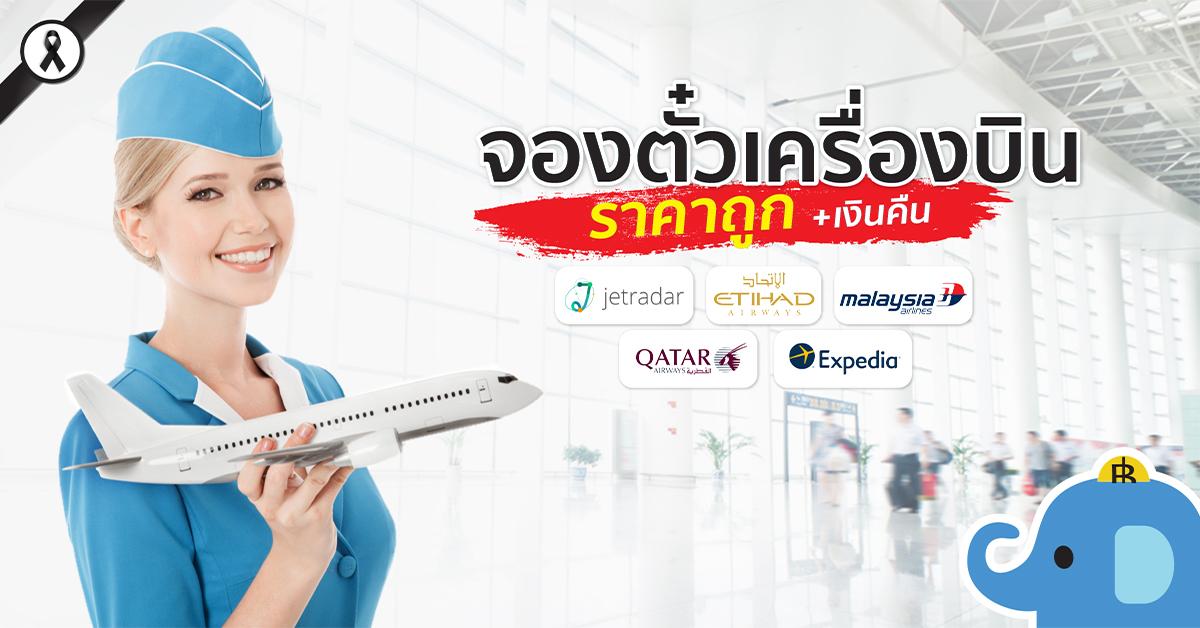 จอง ตั๋วเครื่องบิน ราคาถูก พร้อมได้เงินคืนสุดคุ้ม กับ 5 เว็บไซต์ชั้นนำ