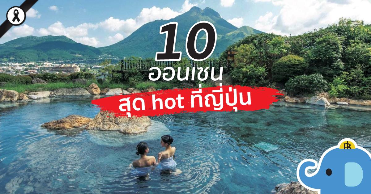 10 ออนเซ็น สุดฮอต ณ ประเทศญี่ปุ่น ที่ต้องไปแช่สักครั้ง